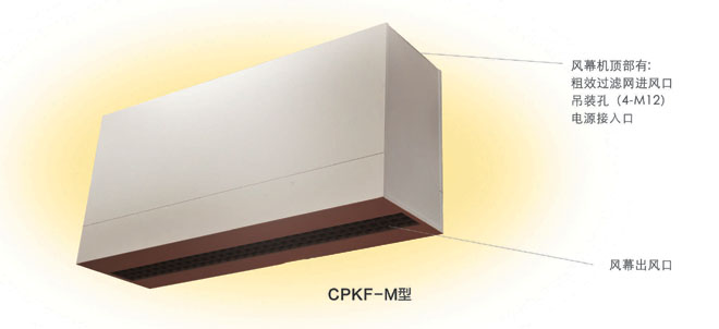 CPKF-M Top Blowing Unheated Air Curtain