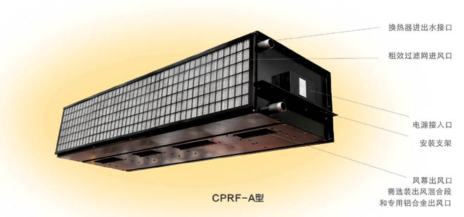 CPRF-A Concealed Top Blowing Hot Water Heated Air Curtain
