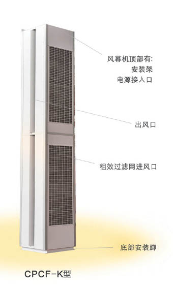 CPCF-K Series Side Blowing Unheated Air Curtain